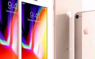 苹果确认将推出升级补丁,修复 iPhone 8 听筒噪音问题